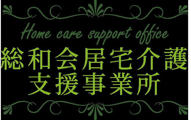 総和会居宅介護支援事業所