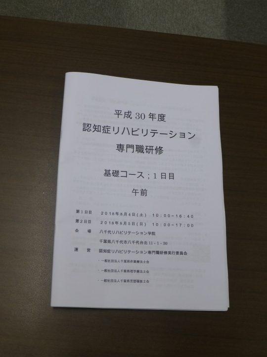 リハビリテーション科「研修会のお手伝いに行ってきました!」