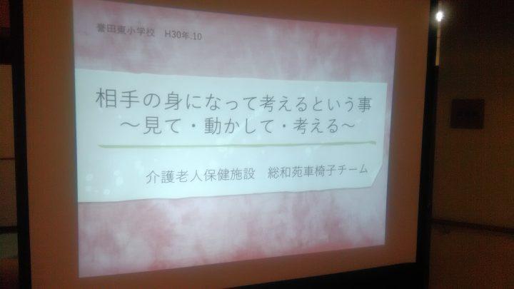 誉田東小学校職場体験学習「車椅子の構造 操作法を学ぶ」
