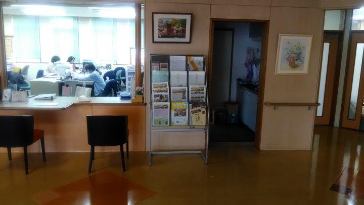 穏寿会・総和会合同広報誌「つなぐ手」の2019年11月号が出来ました!