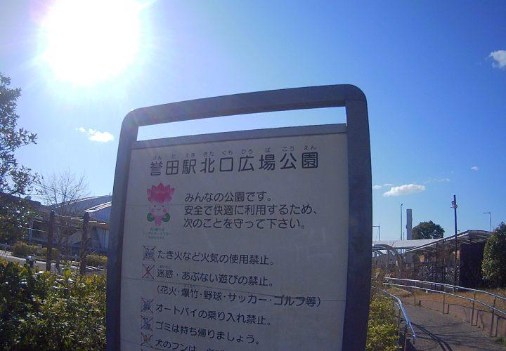 誉田東小学校職場体験学習の準備中・・・