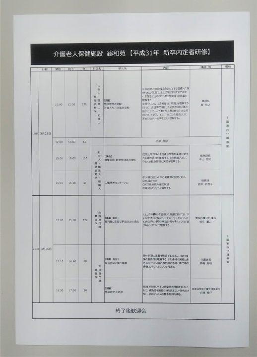 H31年新卒内定者研修カリキュラム