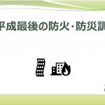 🔥 平成最後の防火・防災訓練 🔥