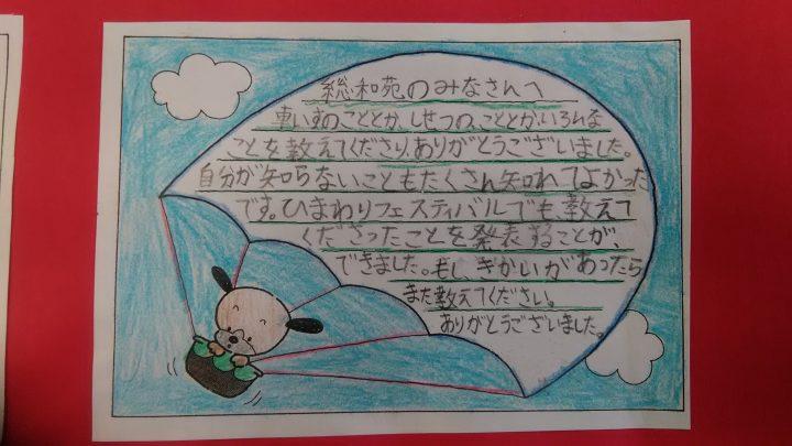 誉田東小学校からお礼が届きました!