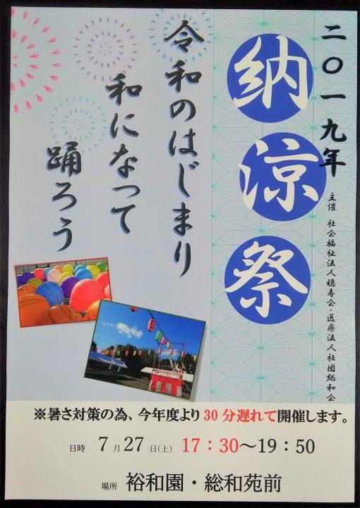 【大納涼会】ポスターとうちわが完成!