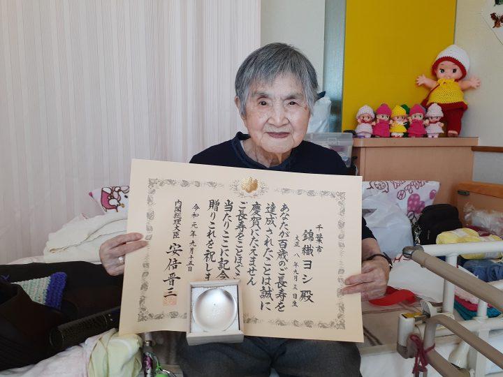 錦織 ヨシさん 百歳おめでとうございます!!