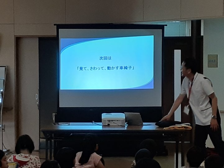 誉田東小学校校外学習「集団リハビリ」