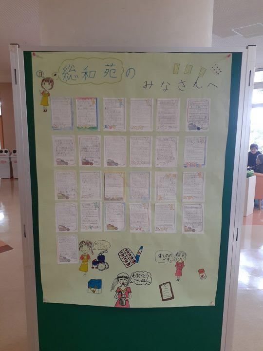 誉田東小学校校外学習「まとめ」