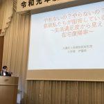 千葉県老人保健施設協会 令和元年度研究事例発表大会がありました。