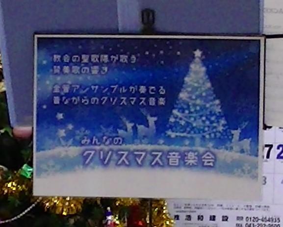 ダビデスピリットのみなさんによる「クリスマス演奏会」 🎄