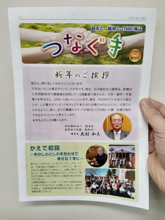 穏寿会・総和会合同広報誌「つなぐ手」の令和2年2月号が出来ました!