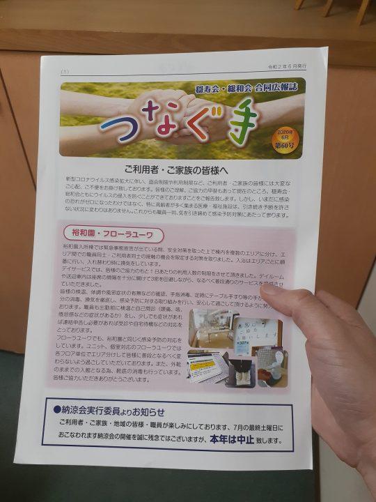 穏寿会・総和会合同広報誌「つなぐ手」の令和2年6月号が出来ました!