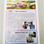 穏寿会・総和会合同広報誌「つなぐ手」の令和2年9月号が出来ました!