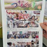 穏寿会・総和会合同広報誌「つなぐ手」の令和2年11月号が出来ました!