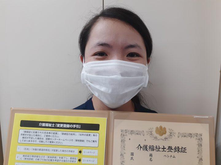 介護福祉士国家試験に合格!